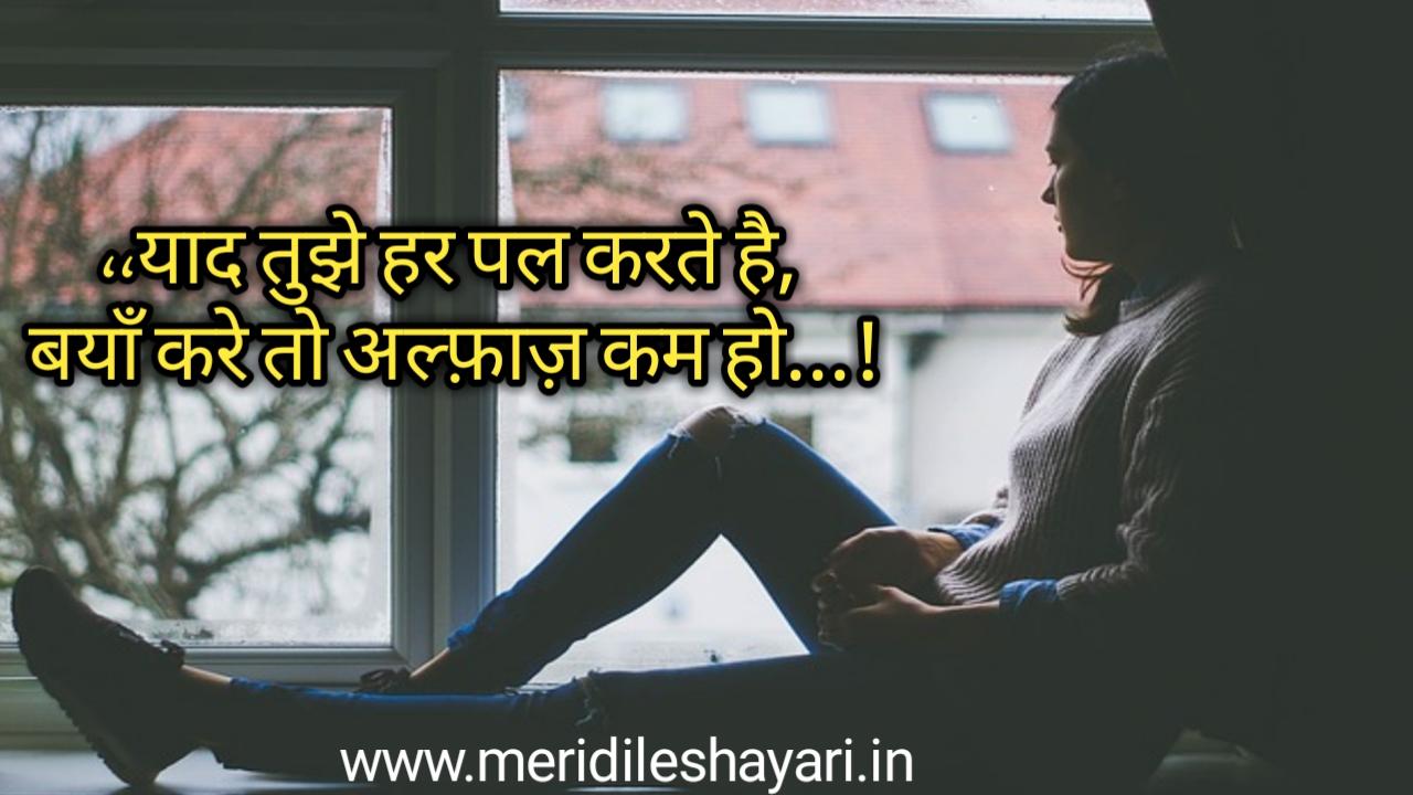 hindi shayari on yaad,hindi shayri on yaad,yaadein shayari in hindi,hindi shayari on yaadein,hindi shayari yaad aati hai,hindi shayari on teri yaad,hindi shayari on dosti ki yaad