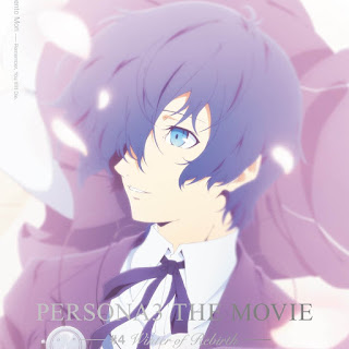 Persona3 The Movie 4 Winter Of Rebirth Soundtrack Cd