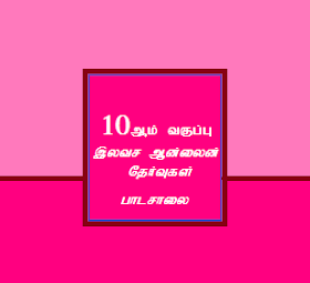 10th Standard 1 Marks - Free Online Test - Tamil Medium
