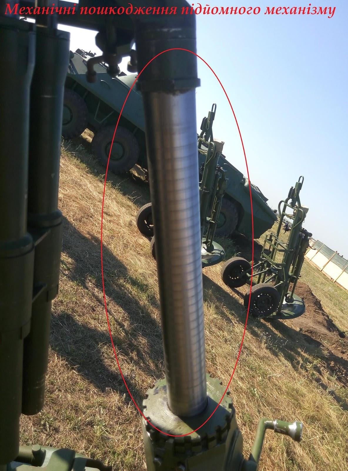 Військові незадоволені якістю мінометів М-120-15 «Молот»