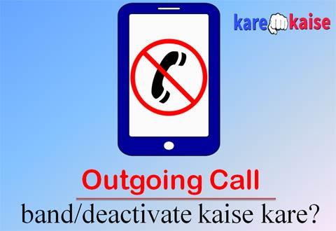 mobile-ki-outgoing-call-kaise-band-kare