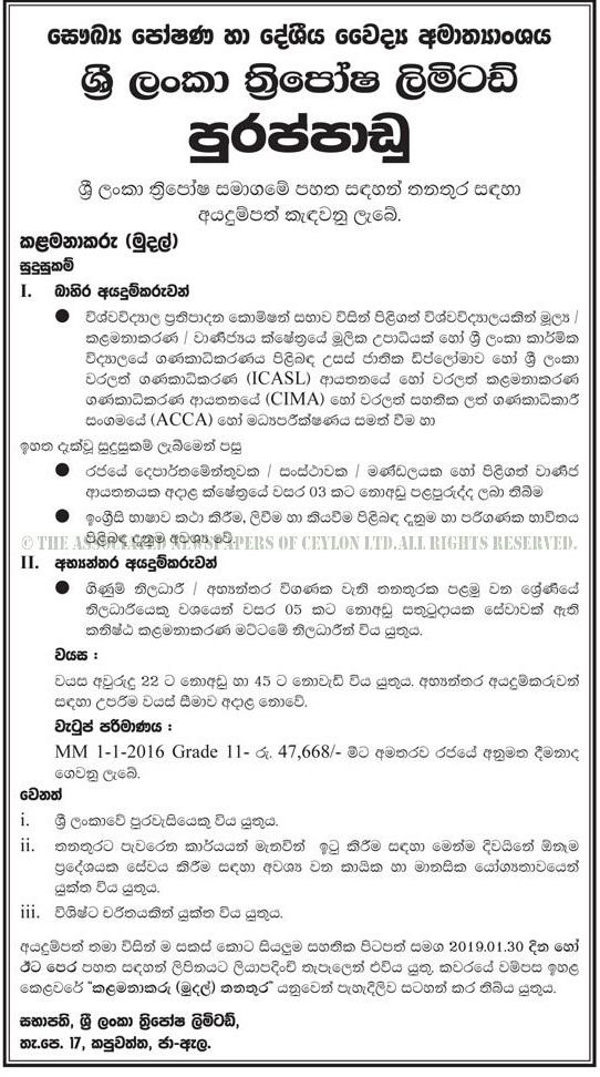 Vacancies at Sri Lanka Thriposha Limited