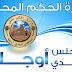 بيان المجلس البلدي أوجلة بشان دخول الجيش للموانئ