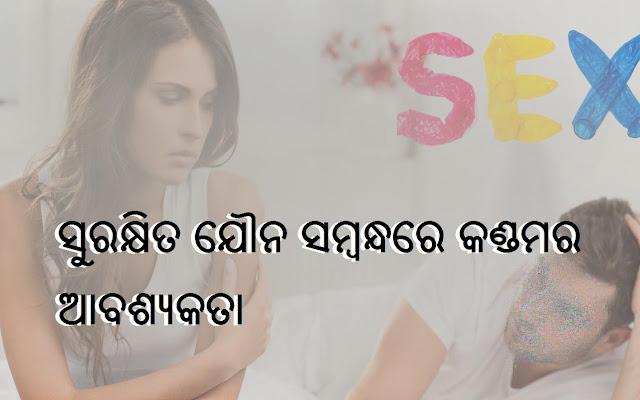 ସୁରକ୍ଷିତ ଯୌନ ସମ୍ବନ୍ଧରେ କଣ୍ଡମର ଆବଶ୍ୟକତା – Surakhita Jouna Sambandhare Condom Ra Abasyakata