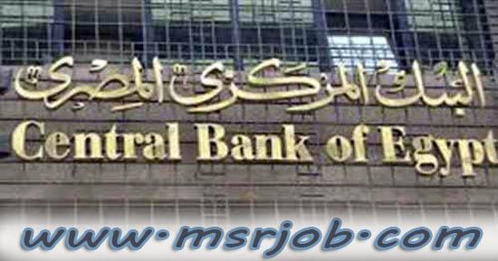 اعلان وظائف البنك المركزي المصري 2017 للمؤهلات العليا والتقديم حتى 22 / 1 / 2017