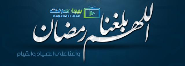 رمضان ٢٠١٩ بالميلادي