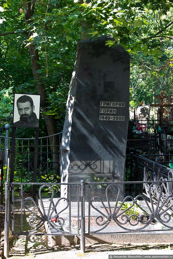Могила Григория Горина на Ваганьковском кладбище