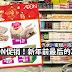 AEON促销!新年前最后的冲刺 !!汽水、蜜柑、鸡、虾促销