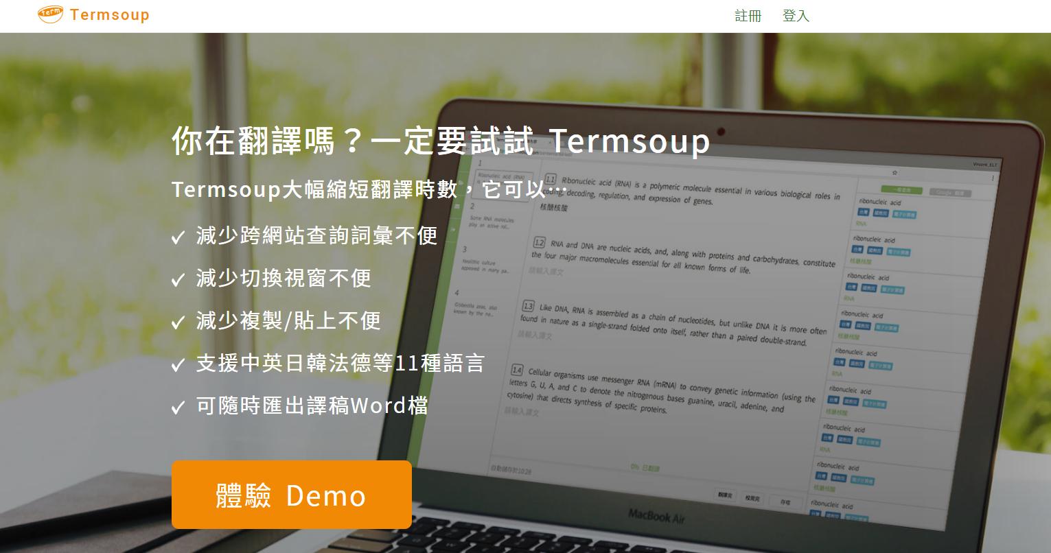 台灣翻譯工作者的必備好工具,Termsoup大幅縮短你的翻譯工時
