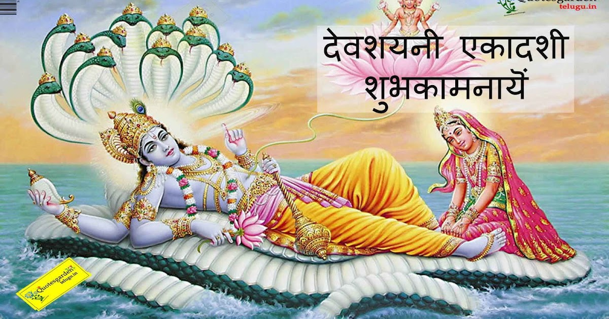 Telugu Quotes Wallpapers Dev Shayani Ekadashi Greetings Wishes Quotes Wallpapers In
