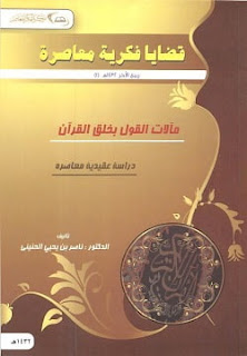 تحميل كتاب مآلات القول بخلق القرآن pdf - ناصر بن يحيي الحنيني