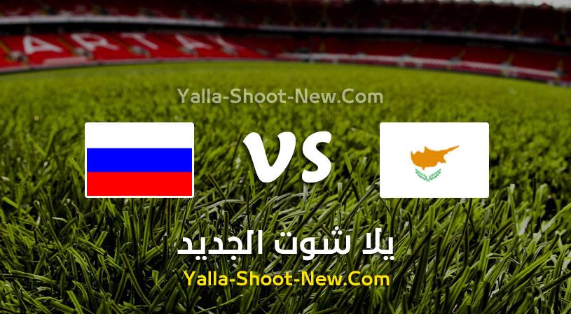 مباراة روسيا وقبرص