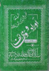 Aurad-o-Wzaif Urdu PDF Wazaif Book