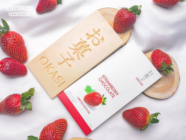 Шоколад «Окаси» с клубникой: отзывы