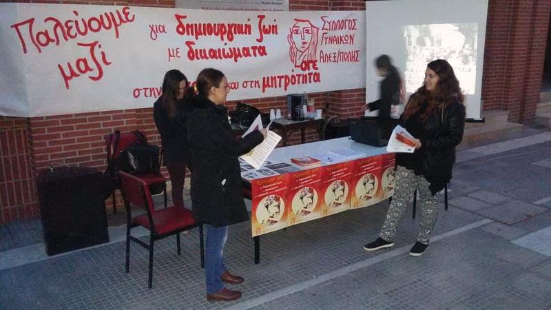 Δράση του Συλλόγου Γυναικών Αλεξανδρούπολης για την Παγκόσμια Ημέρα της Γυναίκας