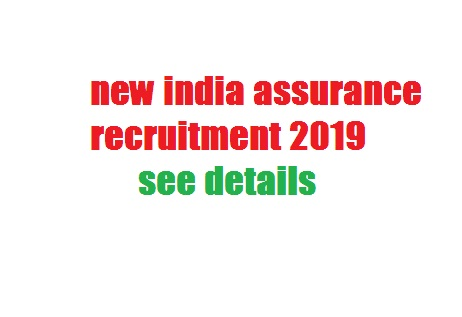 new india assurance recruitment 2019 | ন্যাশনাল ইনশিওরেন্স কোম্পানি লিমিটেড এ নিয়োগ