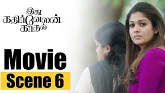 Idhu Kathirvelan Kadhal – Movie Scene 6 | Udhayanidhi Stalin, Nayanthara, Chaya Singh