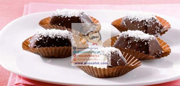 كرات جوز الهند والشوكولاطة