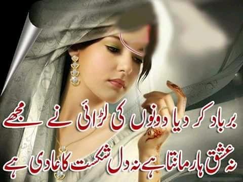 Barbad Kar Diya Dono Ki Larhai Nei Mujhy   2 Lines Urdu Sad Poetry   Sad Shayari   2 Lines Sad Shayari Poetry   Urdu Poetry World