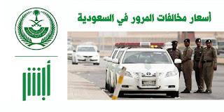 اسعار المخالفات المرورية 1440- 2019 اسعار المخالفات المرورية الجديدة في السعودية  الاستعلام عن المخالفات المرورية
