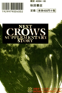 Next Crows Supplementary Story