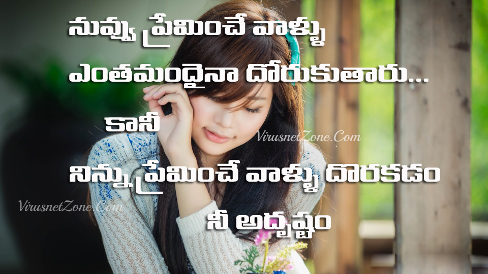 Deep Love Quotes For Her Love Quotes T Telugu