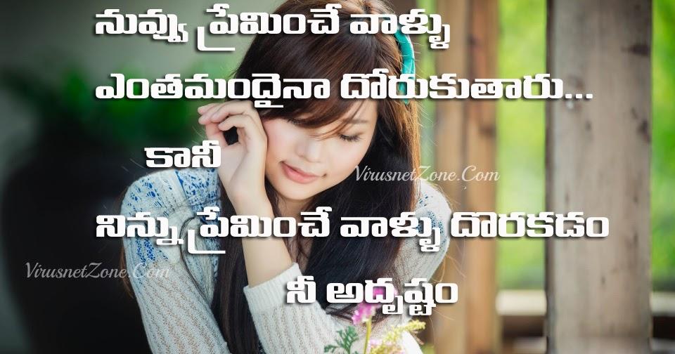 real love quotes in telugu images prema kavithalu in telugu   virus net zone