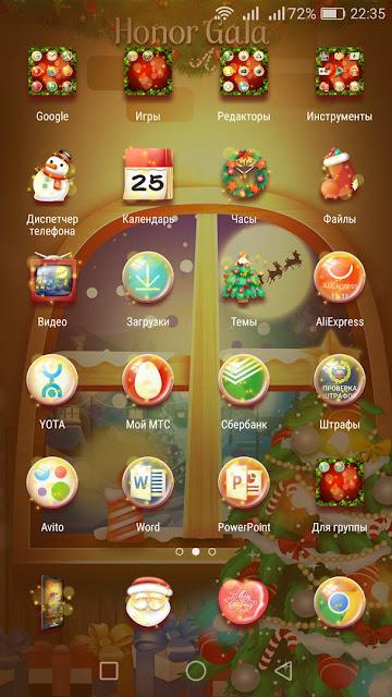 Christmas New theme for emui 3