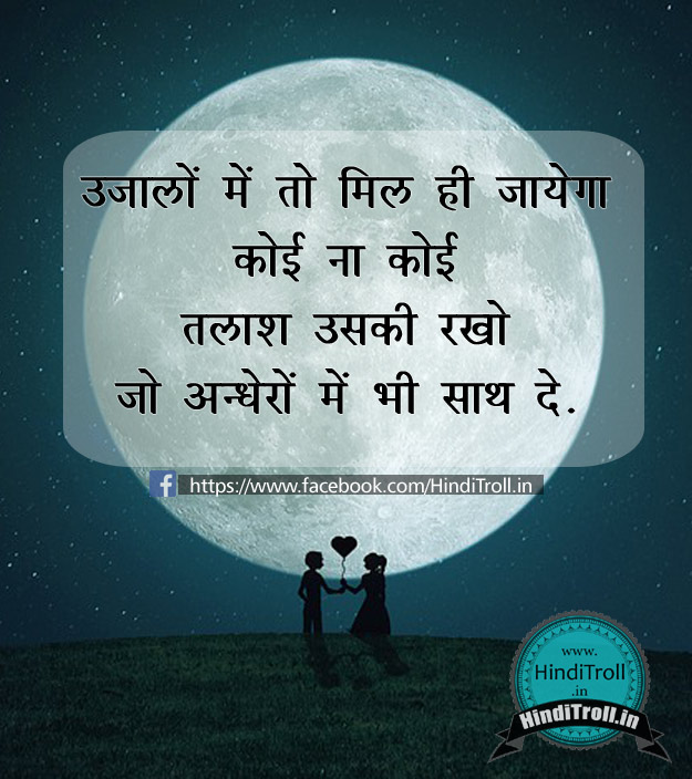 Real Life Love Quotes Wallpaper | Love Picture Hindi