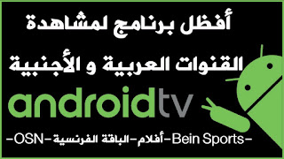 best apps tv android