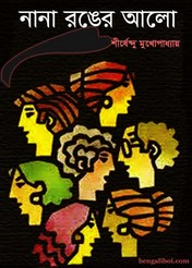 Nana Ranger Alo by Shirshendu Mukhopadhyay