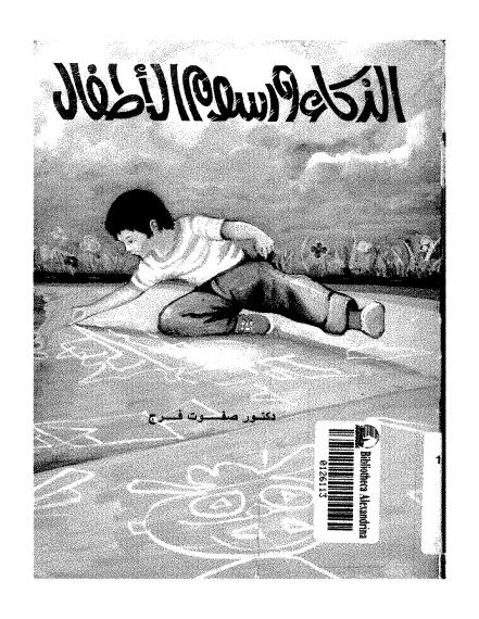 تحميل كتاب - الذكاء و رسوم الاطفال - pdf