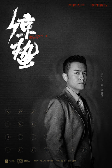 Poster Chinese spy drama Awakening of Insects Yu Xiaowei