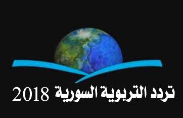 تردد قناة التربوية السورية الجديد على نايل سات 2018