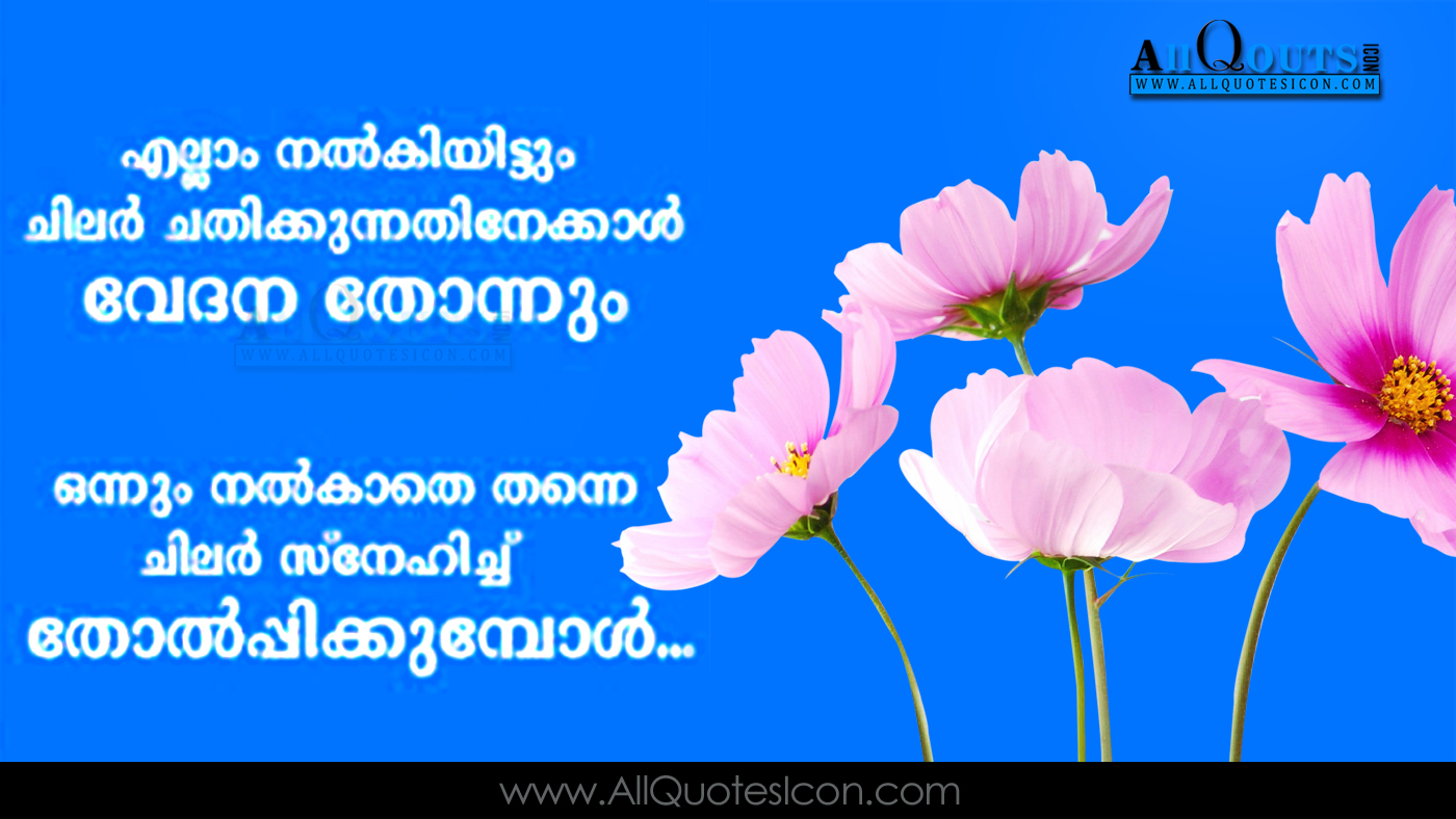 Famous Inspiration Quotes In Malayalam Wallpapers Online Messages