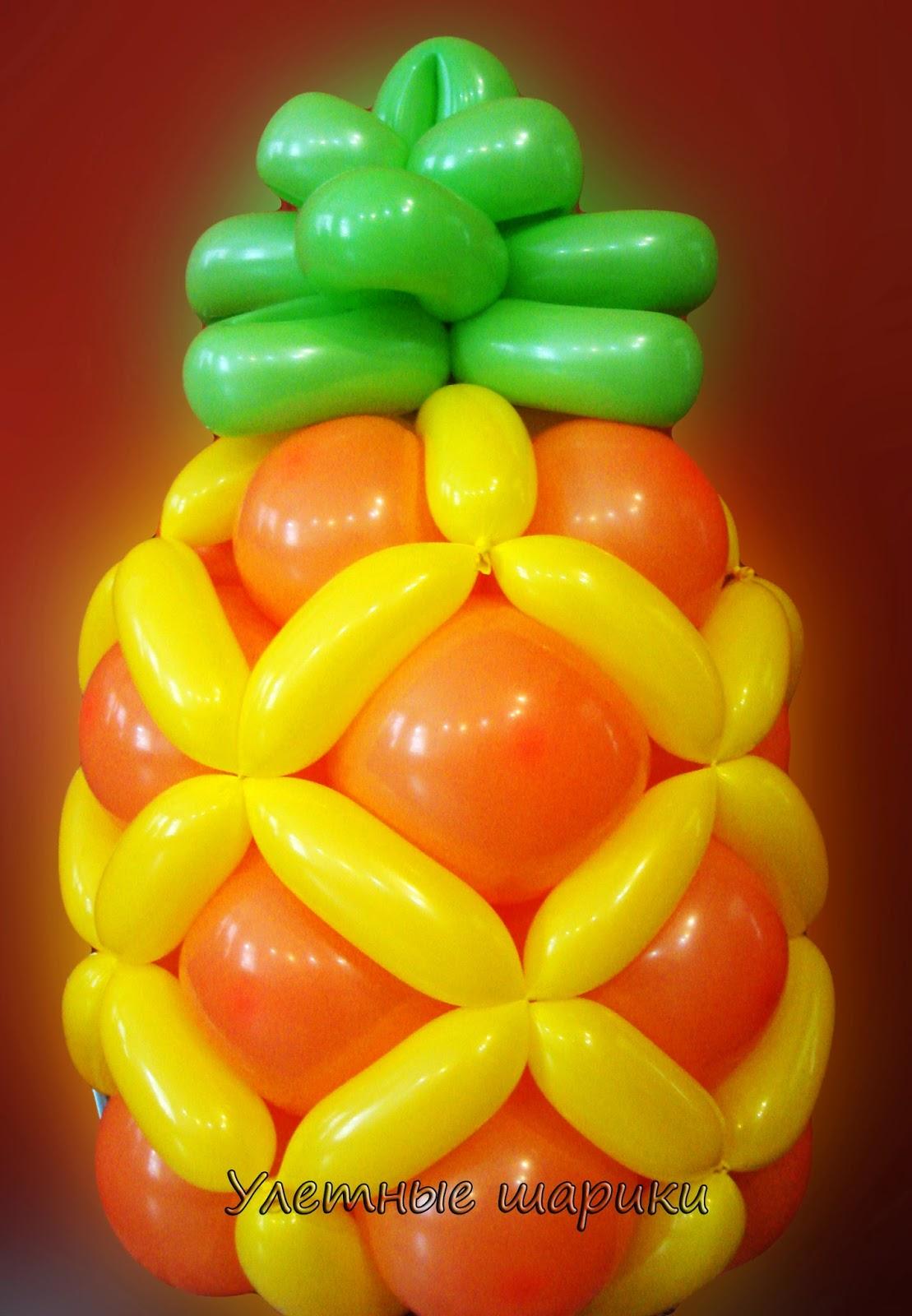ананас из воздушных шариков