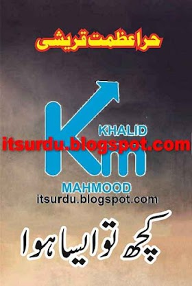 Kuch To Aisa Howa By Hira Azmat Qureshi
