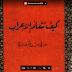 كتاب كيف تتعلم الإعراب روعة للتحميل المجاني