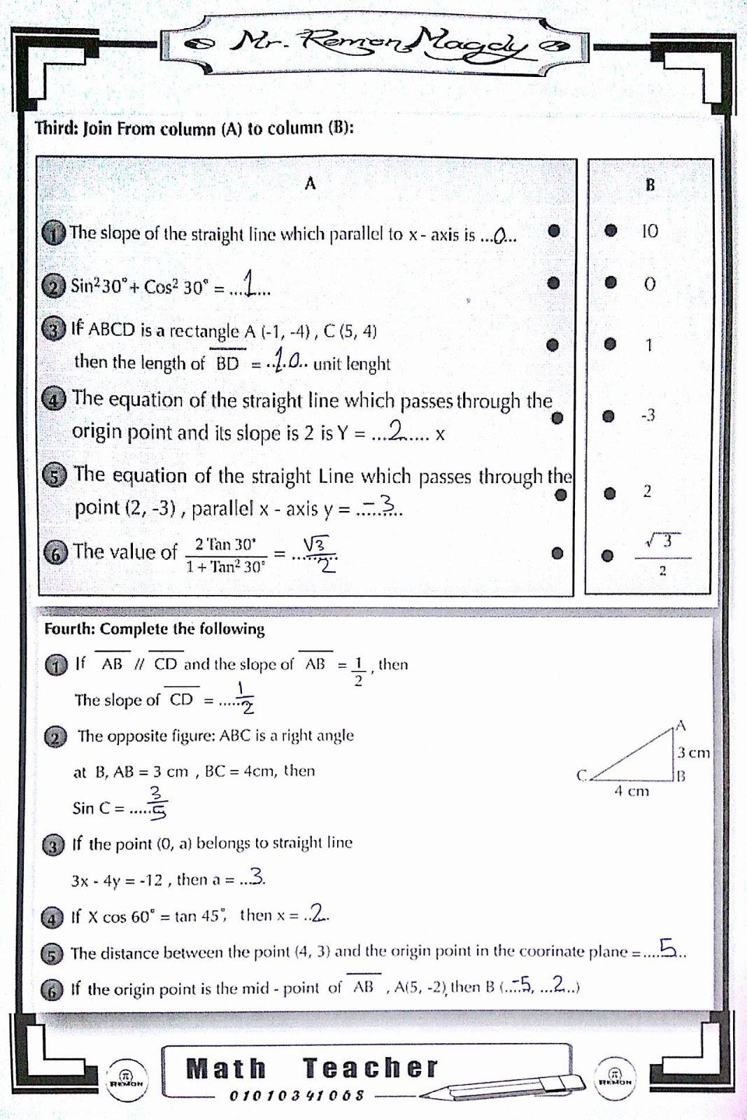 كتاب math للصف الثالث الاعدادى لغات
