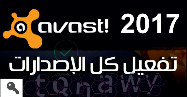 تحميل برنامج avast 2017 مع التفعيل
