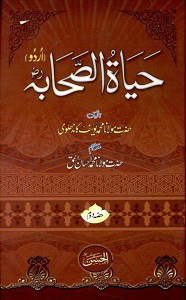 Hayat Us Sahaba(R.A) free Deoband book download