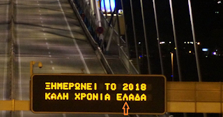 Έγραψαν λάθος ευχή στην γέφυρα του Ρίου – Αντιρρίου και δεν το διόρθωσαν
