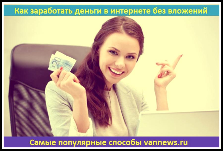 Kak-zarabotat-dengi-v-internete-bez-vlozheniy-populyarnye-sposoby