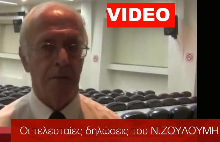 Πέθανε τα ξημερώματα ο Νίκος Ζουλούμης – Η τελευταία του συνέντευξη στον Αντ. Παραρά