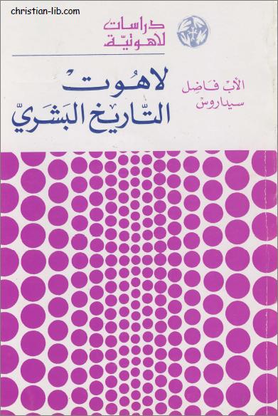 كتاب لاهوت التاريخ البشري – الاب فاضل سيداروس - سلسلة دراسات لاهوتية