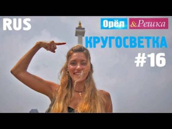 Российские путешественники уличили ведущих «Орла и решки» во лжи