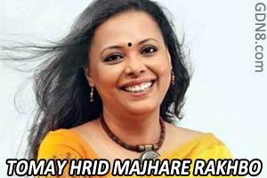 TOMAY HRID MAJHARE RAKHBO - Bangla Folk Song