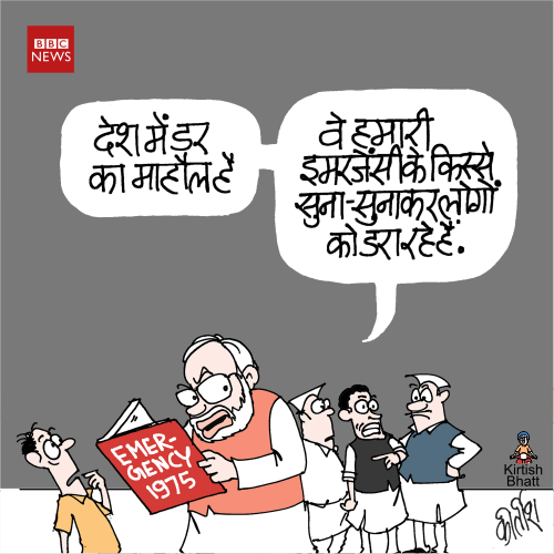 bbc cartoons, cartoonist kirtsh bhatt, indian political cartoon, cartoons on politics, daily Humor, neerav modi cartoon, narendra modi cartoon, congress cartoon, bjp cartoon