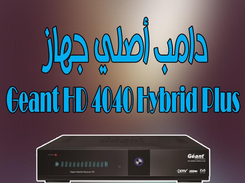 دامب أصلي جهاز جيون DUMP GEANT 4040HD HYBRID PLUS