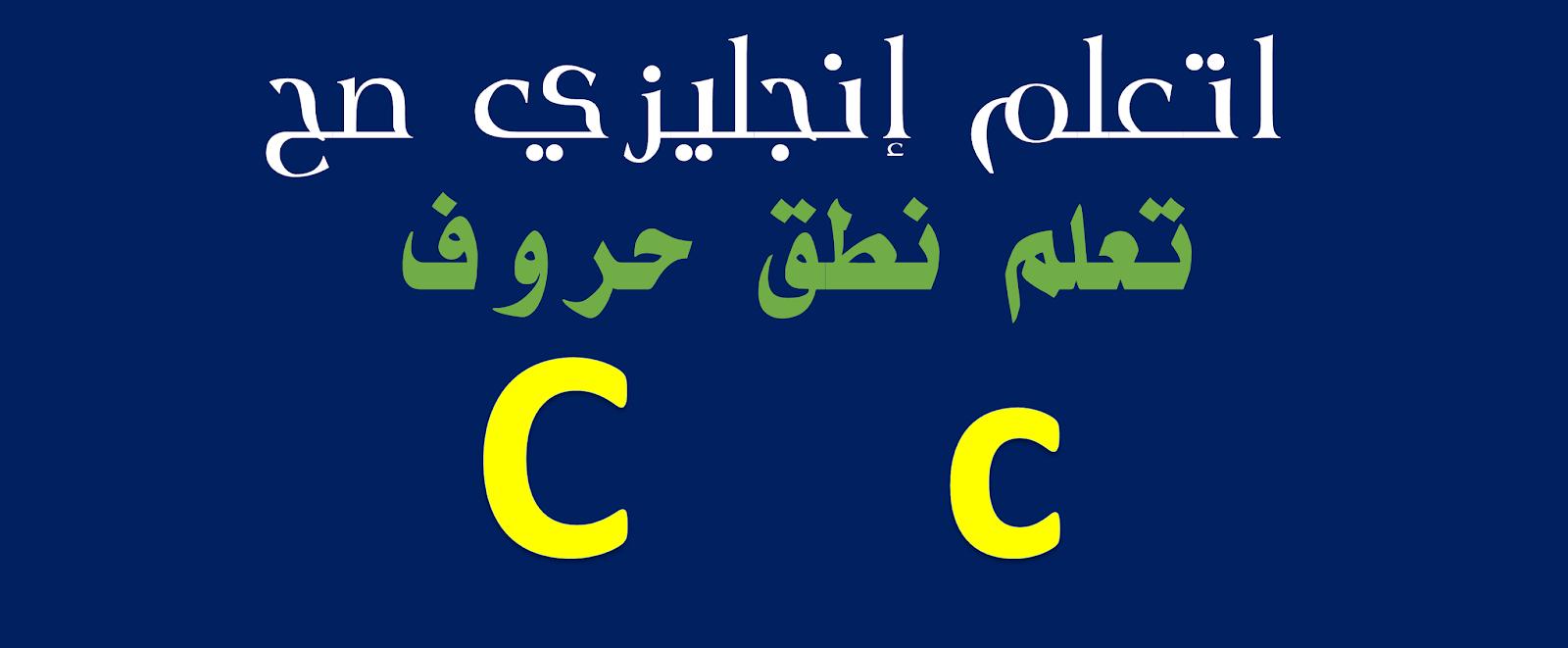 تعلم اللغة الانجليزية أونلاين قواعد نطق الحروف كاملة من الــ A الى Z بالاضافة الى مجموعة من التراكيب